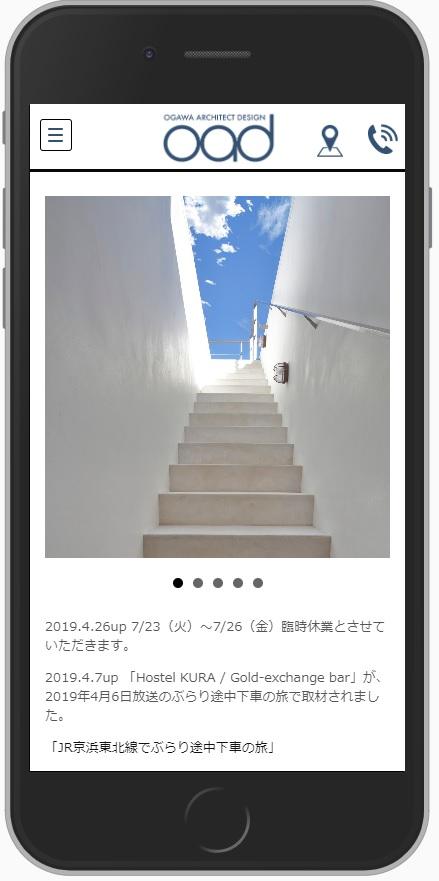ワンキュッパでスマホ対応! 小川貴之建築デザイン様HP スマホ対応イメージ