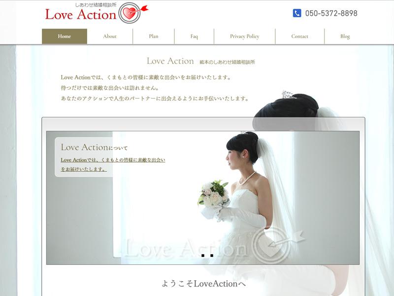 熊本の熊本のしあわせ結婚相談所Love Action