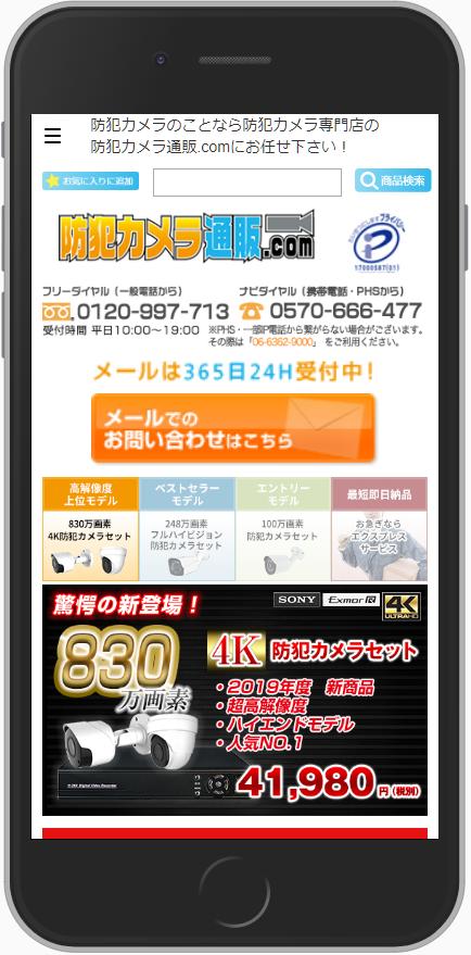 防犯カメラ通販.COM様HP、ワン・キュッパ(ワンキュッパ)でスマホ対応
